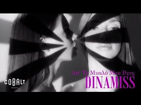 Dinamiss - Ap' To Mualo Mou Vges (Lyric)