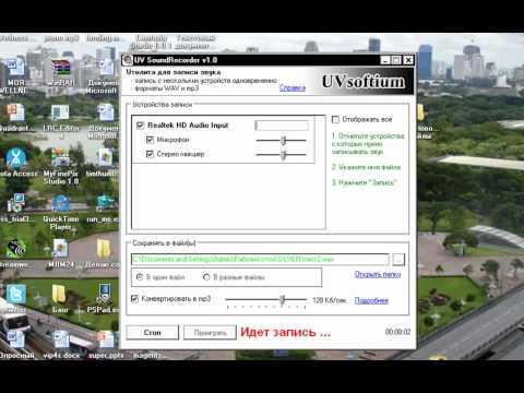 Простую звукозаписывающую программу на русском