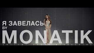 Наталья Могилевская - Я завелась Скачать клип, смотреть клип, скачать песню