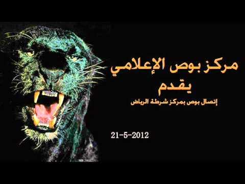 إتصال بوص بمركز شرطة الرياض