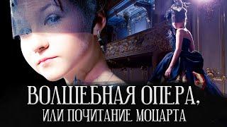 Варя Стрижак - Волшебная Опера, или Почитание Моцарта