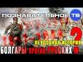 Неудобная история Болгары против русских (Познавательное ТВ, Пламен Пасков)