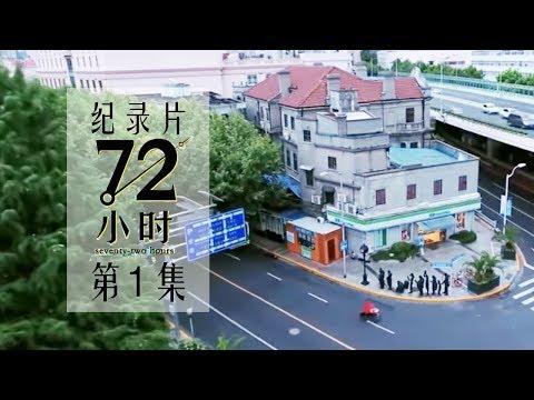 """【纪实片】《72小时》第1集:街角便利店""""记录当代人的心灵史,传递平凡生活的力量"""""""