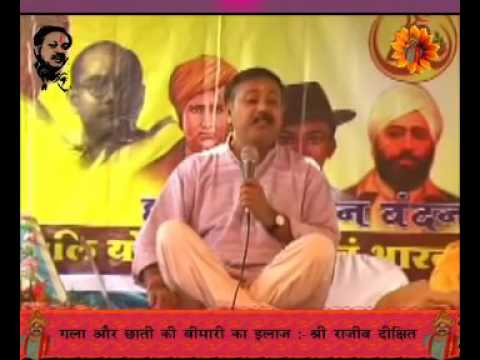 Ayurvedic Medicine for Throat & Chest by Rajiv Dixit