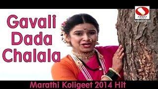 Gavali Dada Chalala Jatrela Marathi Koligeet 2014