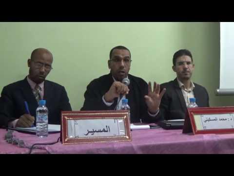ذ.عبد الله الراجي :تقويم الكفاية يجب ان يكون انطلاقا من وضعية ناظمة (فيديو)