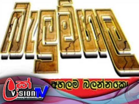 Balumgala 2017 06 22