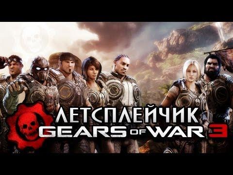 Летсплейчик - Gears of War 3