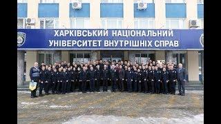 У ХНУВС відбулися урочистості з нагоди складання Присяги працівника поліції