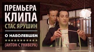 Стас Ярушин - О наболевшем Скачать клип, смотреть клип, скачать песню