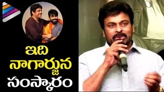 Chiranjeevi Heartfelt Feelings about Nagarjuna..