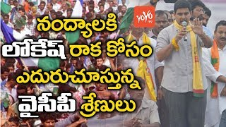 YSRCP Eagerly Waiting for Nara Lokesh Campaign in Nandya..