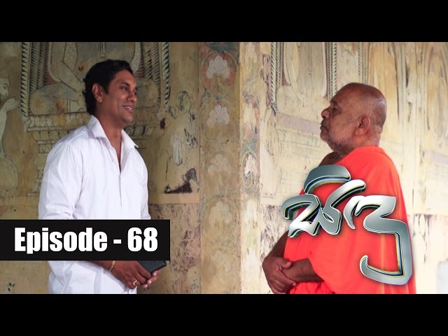 Sidu Episode 68