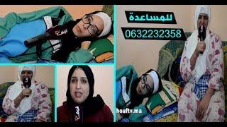 بالفيديو...فتاة جميلة مصابة بسرطان خطير تحتاج إلى علاج مستعجل تستنجد المغاربة لمساعدتها...شكون بغا يدير الخير | حالة خاصة