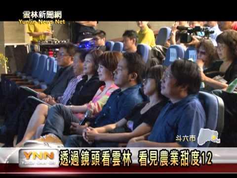 雲林新聞網-宣傳2013年農業博覽會 斗六雲林甜度12影展發表