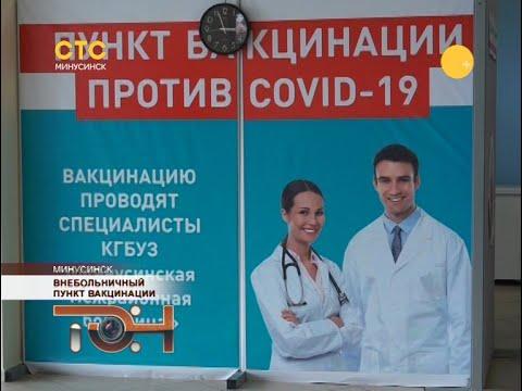 Внебольничный пункт вакцинации
