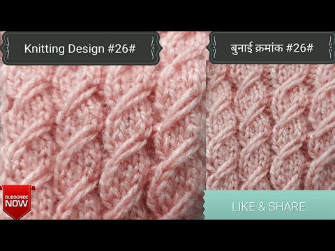 Knitting Design #26# (HINDI)