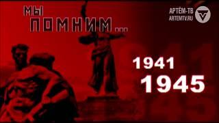 Мы помним... Улица Панфилова