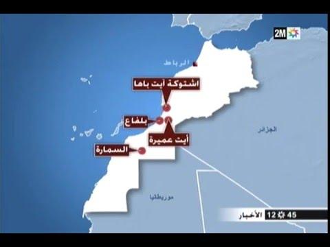 المغرب: تفكيك خلية إرهابية