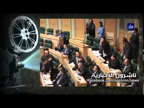 طوشة في مجلس النواب الاردني - اقعدي يا هند