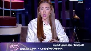 صبايا الخير | ريهام سعيد عن ردود افعال المشاهدين المختلفه عن حلقه سجن النساء