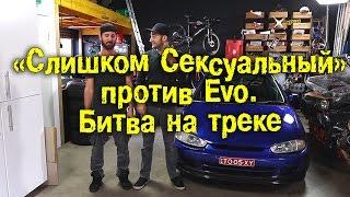 Слишком сексуальный против Evo - битва на треке . Mighty Car Mods на русском