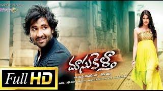 Doosukeltha Full Length Telugu Movie| DVD Rip