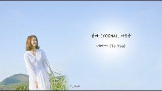 [韓繁中字] 潤娥(윤아/YOONA) , 李尚順(이상순) - 致你 (너에게 / To You)