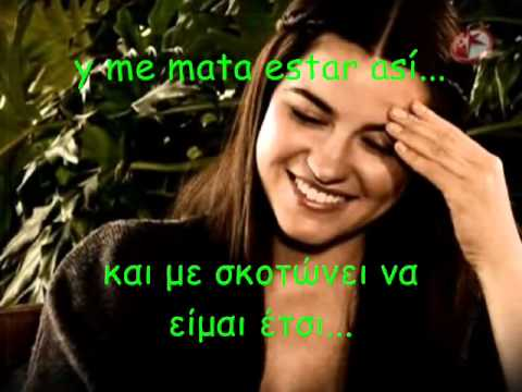 Maite Perroni-Esta soledad~greek subs&lyrics(υπότιτλοι&στίχοι){subtitulos&letra}