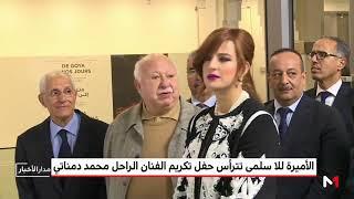 بالفيديو..الأميرة للا سلمى تشعل الفيسبوك بإطلالتها الجديدة | قنوات أخرى