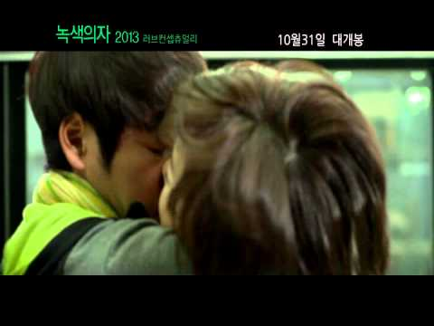 [녹색의자 2013] 19금 예고편 Green Chair 2013 - Love Conceptually (Movie, 2013) trailer