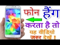 phone hang solution 12 tips how to solve mobile hang problem