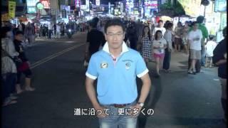 恆春半島觀光旅遊介紹-日語字幕 (下)