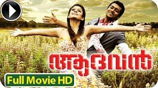 Malayalam Full Movie 2013 Aadhavan New Malayalam Full