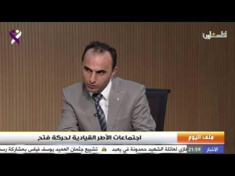 فيديو.. الأحمد يشرح أهمية انعقاد اجتماعات الأطر القيادية لحركة فتح