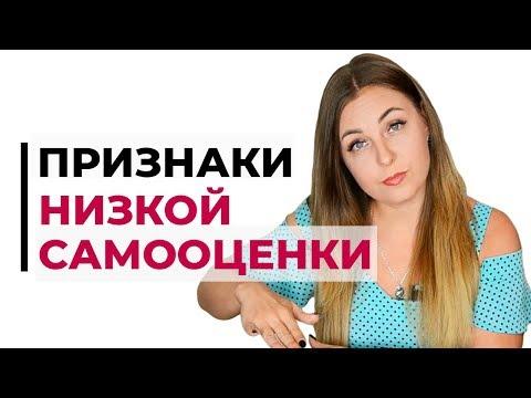 Признаки низкой самооценки у женщин