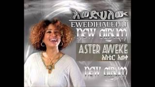 "Aster Aweke - Ayaya ""አያያ""  (Amharic)"