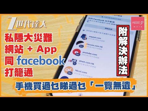 [附解決辦法]私隱大災難 網站 + App 同 Facebook 打籠通 手機買過乜睇過乜「一覽無遺」
