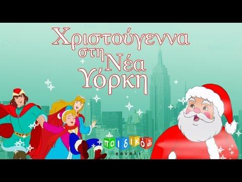 Χριστούγεννα στη Νέα Υόρκη- παιδική ταινία | Xristougenna sti Nea Yorki- paidiki tainia