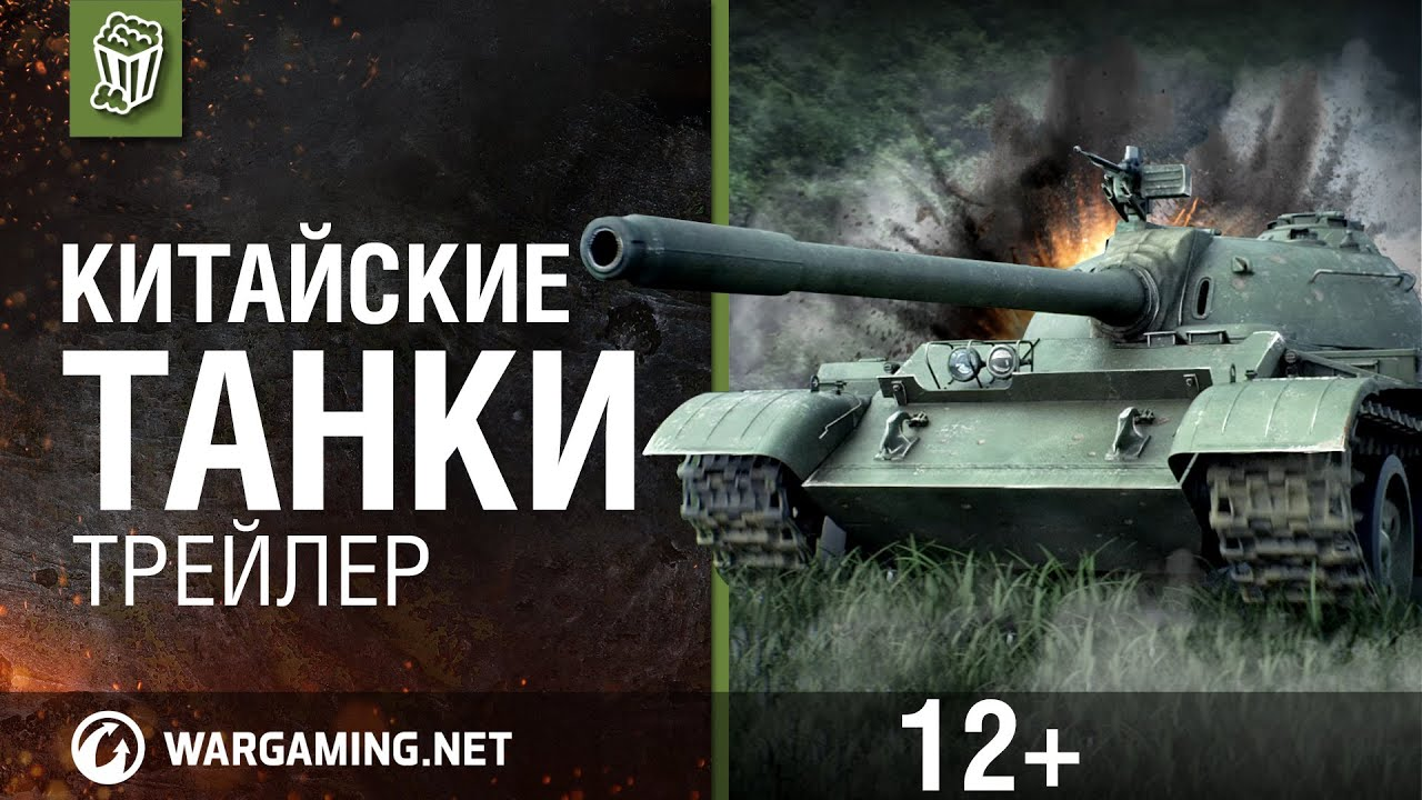 "World of Tanks. Трейлер ""Китайские танки"""