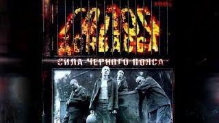 Голос Донбасса ft. Мастер ШЕFF - Сила черного пояса