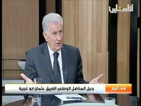 ملف اليوم رحيل المناضل الوطني الفريق عثمان ابو غربية 20-4-2014