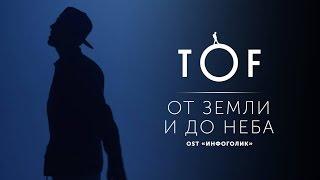 TOF - От земли и до неба (OST ИНФОГОЛИК) Скачать клип, смотреть клип, скачать песню