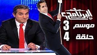 البرنامج - موسم 3 - الحلقه 4 كامله