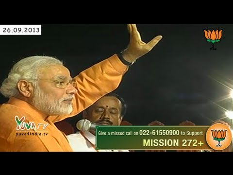Shri Narendra Modi speech at BJP Youth Conference in Trichy, Tamilnadu: 26.09.2013