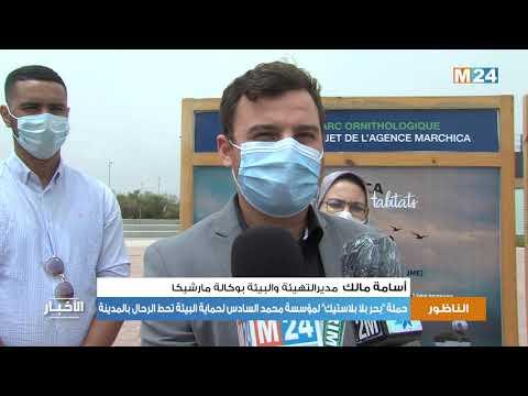 بحر بلا بلاستيك حملة وطنية بالناظور