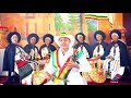Gizachew Teklemariam - Ligabaw Beyene    - New Ethiopian Music 2018 (Official Video)