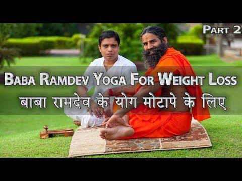 Baba Ramdev Yoga for obesity motapa part 2 बाबा रामदेव के योग मोटापे के लिए