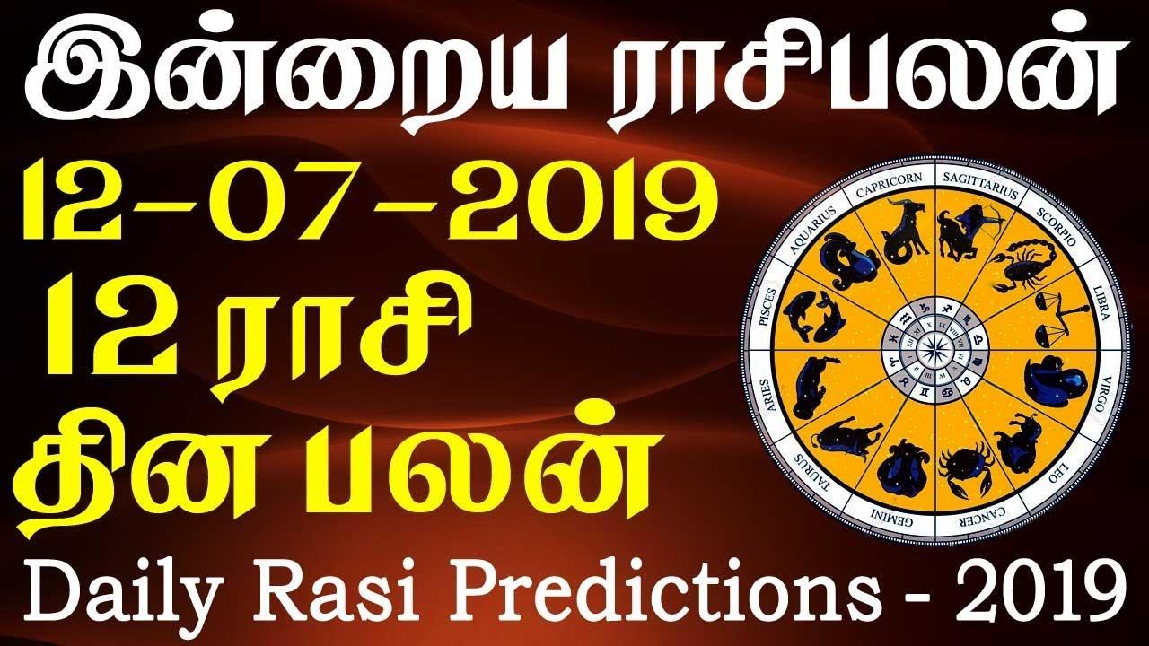 Daily RasiPalan | Today Horoscope | இன்றையராசிபலன் 12-07-2019 – RasiPalangal