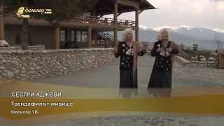 Сестри Аджови - Трендафилът мирише